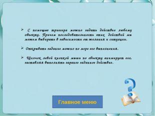 Программа для создания презентаций : 1. Microsoft Word 2. Microsoft Office 3.