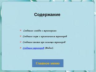 Можно ли цвет фона изменить для каждого слайда? 1. Никогда 2. Да 3. Нет Молод