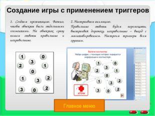 Набор слайдов Просмотр презентации Объект, в котором находятся готовые презен