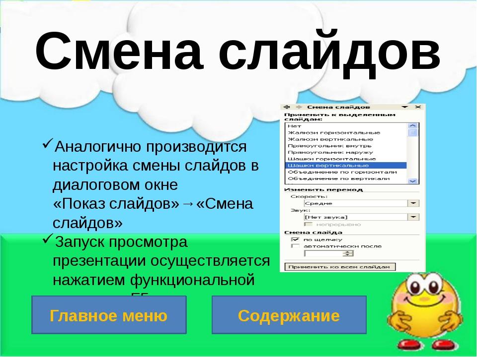 Пример слайда с триггерами Главное меню