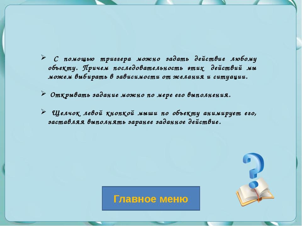 Программа для создания презентаций : 1. Microsoft Word 2. Microsoft Office 3....