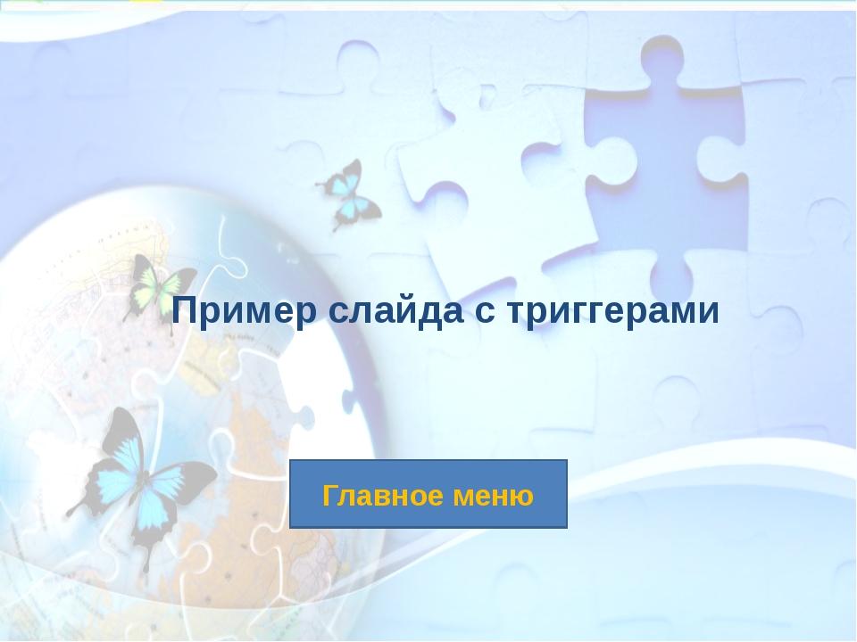 PowerPoint - это ... 1. Анимация, предназначенная для подготовки презентаций...