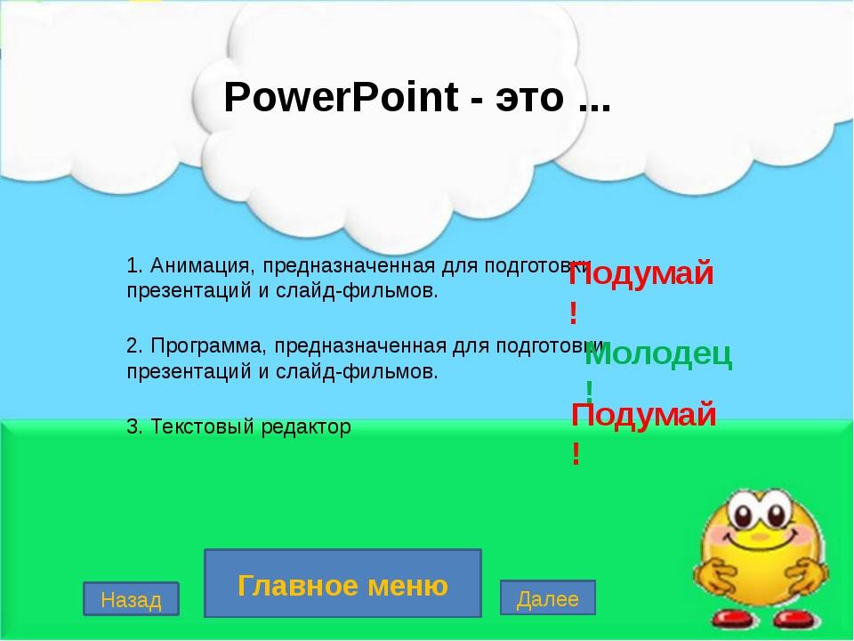 Знакомства интерфейсом программы с презентаций