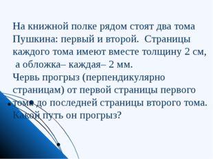 На книжной полке рядом стоят два тома Пушкина: первый и второй. Страницы каж