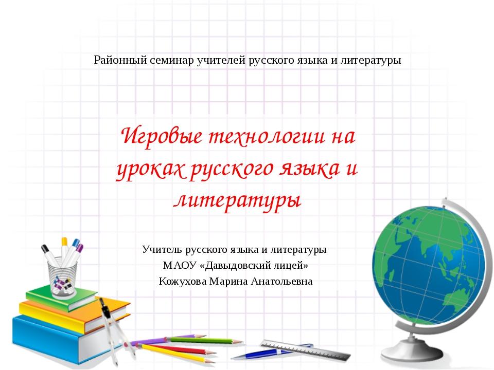 Дипломная работа игровые технологии на уроках русского языка 8939
