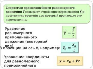 В проекции на ось х, например: Уравнение координаты для равномерного прямолин