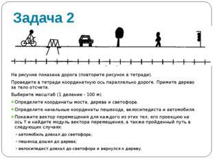 Задача 2 На рисунке показана дорога (повторите рисунок в тетради). Проведите