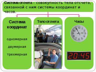 Система отсчета – совокупность тела отсчета, связанной с ним системы координа