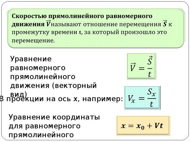 В проекции на ось х, например: Уравнение координаты для равномерного прямолин...