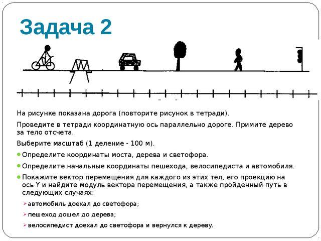 Задача 2 На рисунке показана дорога (повторите рисунок в тетради). Проведите...