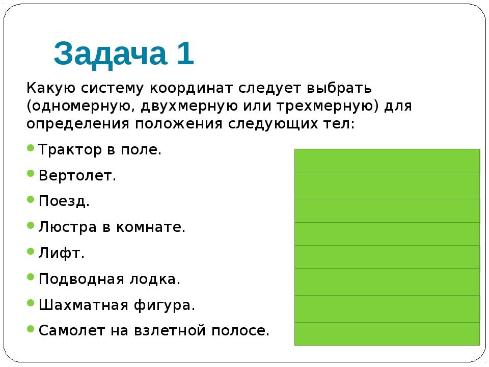 Задача 1 Какую систему координат следует выбрать (одномерную, двухмерную или...