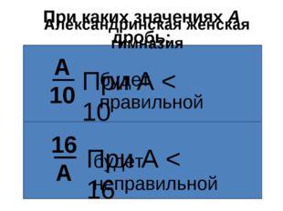 При каких значениях А дробь: При А < 10 При А < 16 Александринская женская ги