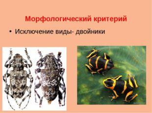 Морфологический критерий Исключение виды- двойники