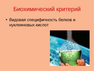 Биохимический критерий Видовая специфичность белков и нуклеиновых кислот