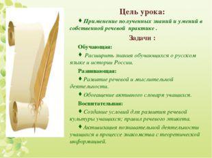 Цель урока: Применение полученных знаний и умений в собственной речевой практ