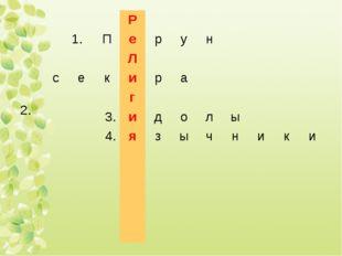 2.Р 1.Перун Л секира г 3.идолы 4.языч
