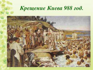 Крещение Киева 988 год.