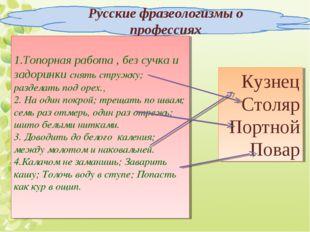 Русские фразеологизмы о профессиях 1.Топорная работа , без сучка и задоринки