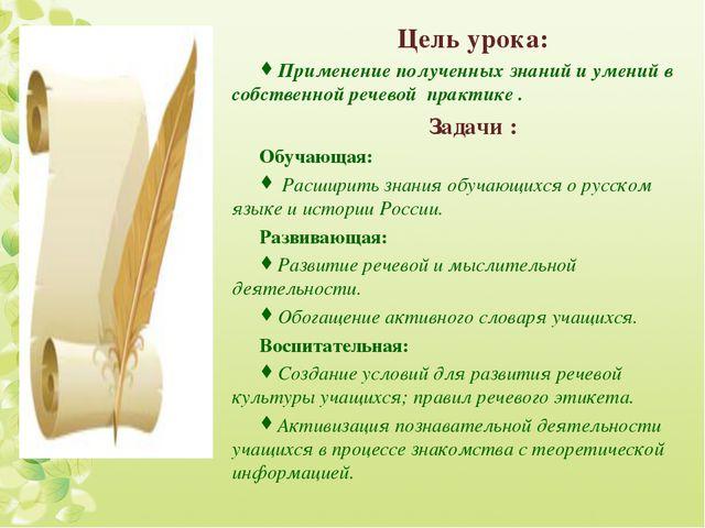Цель урока: Применение полученных знаний и умений в собственной речевой практ...