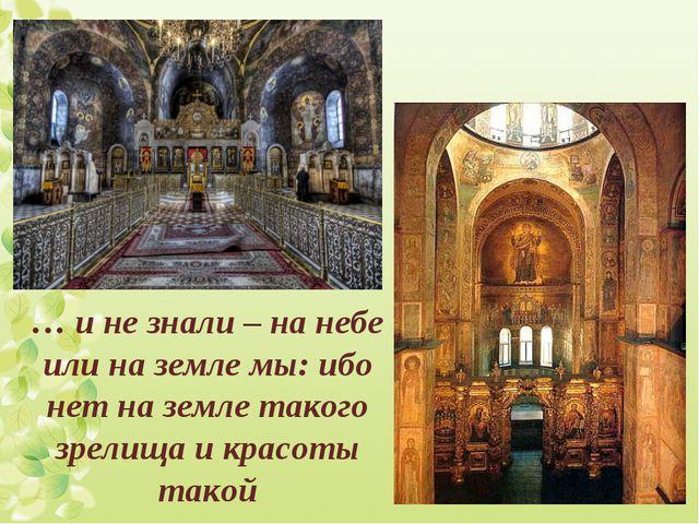 … и не знали – на небе или на земле мы: ибо нет на земле такого зрелища и кра...