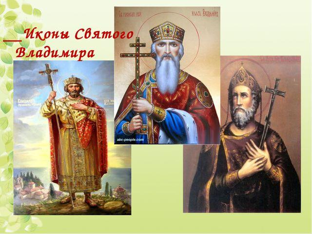 Иконы Святого Владимира