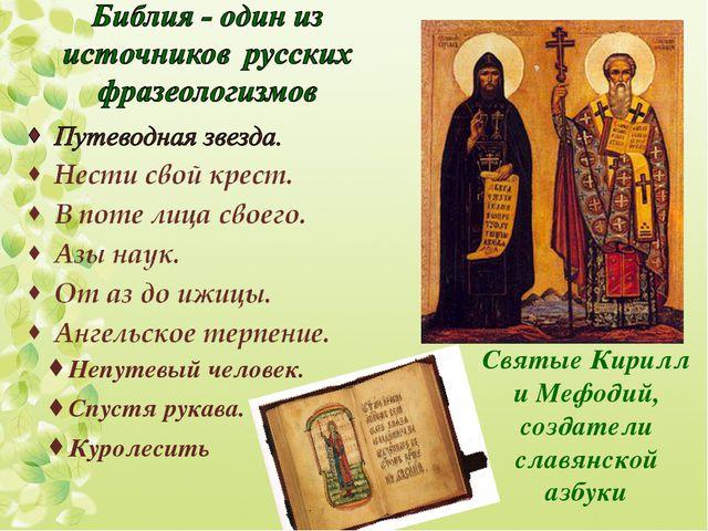 Непутевый человек. Спустя рукава. Куролесить Святые Кирилл и Мефодий, создате...