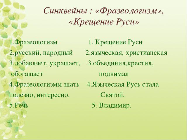 Синквейны : «Фразеологизм», «Крещение Руси» 1.Фразеологизм 1. Крещение Руси 2...