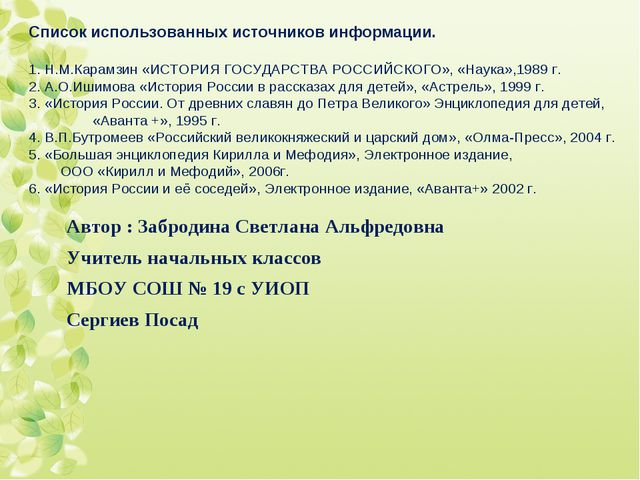 Список использованных источников информации. 1. Н.М.Карамзин «ИСТОРИЯ ГОСУДАР...