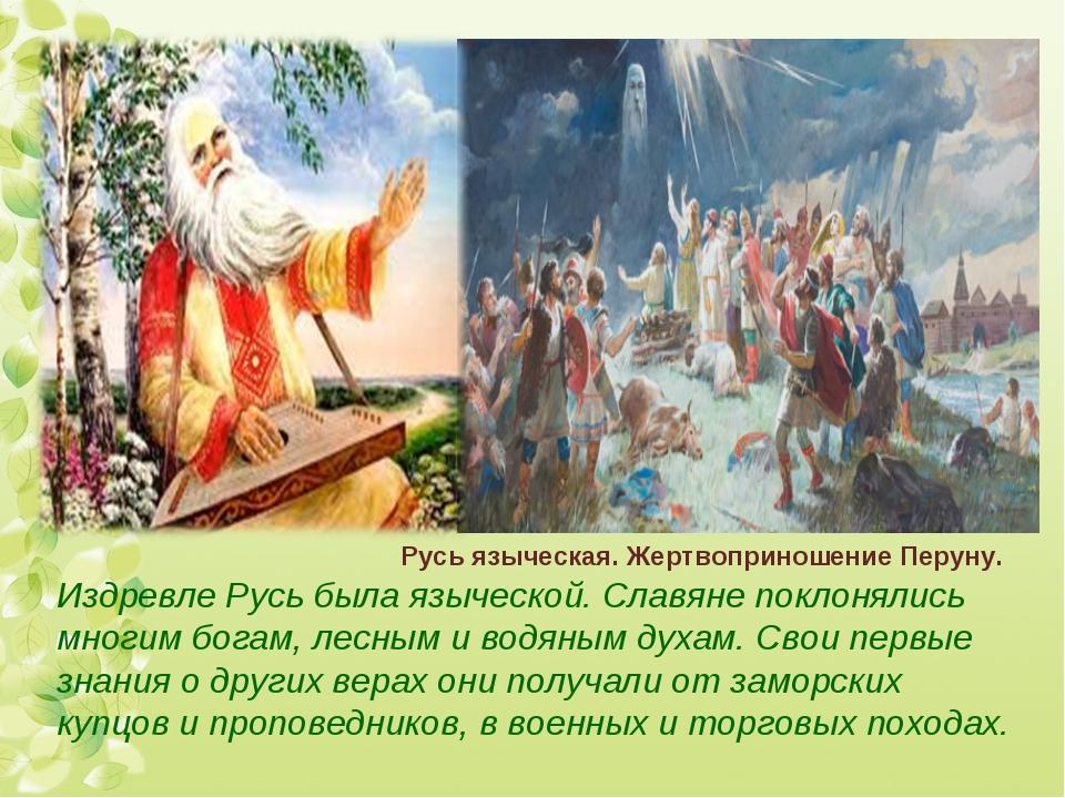 Издревле Русь была языческой. Славяне поклонялись многим богам, лесным и водя...