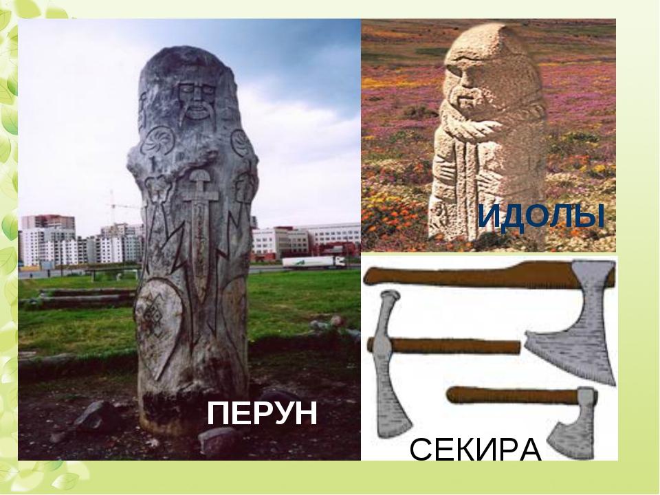 ПЕРУН СЕКИРА ИДОЛЫ