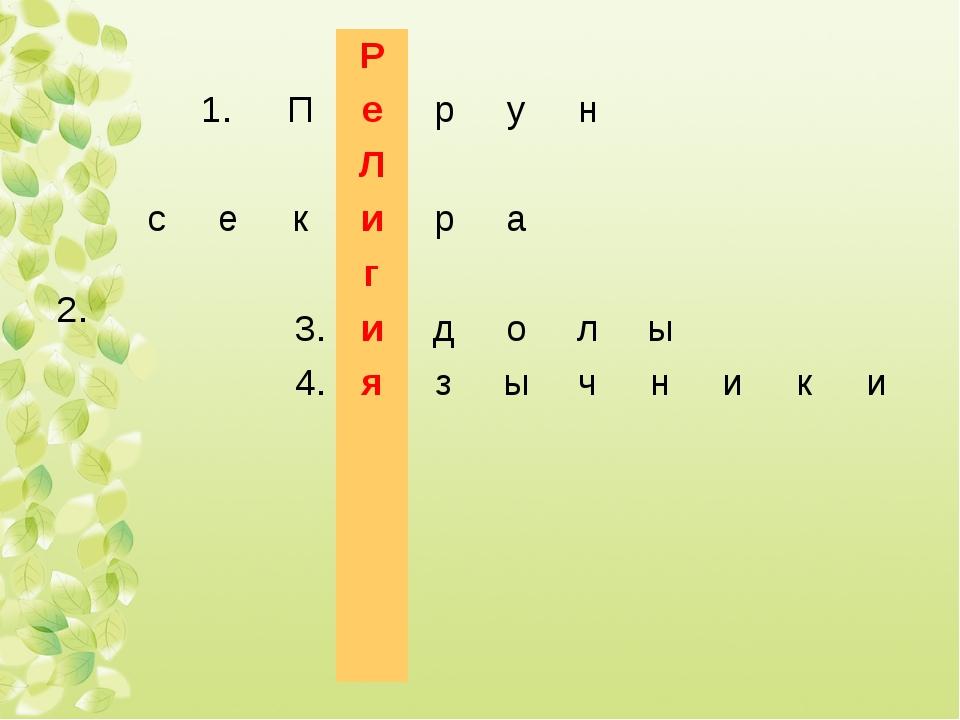 2.Р 1.Перун Л секира г 3.идолы 4.языч...