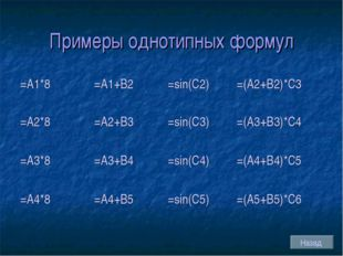 Примеры однотипных формул Назад