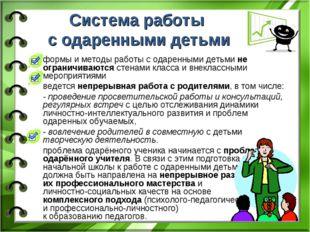 Система работы с одаренными детьми формы и методы работы с одаренными детьми