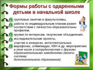 Формы работы с одаренными детьми в начальной школе групповые занятия и факуль