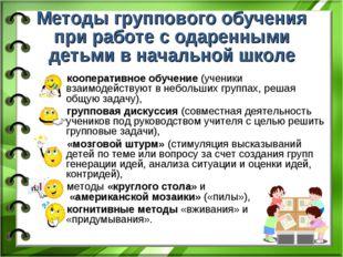 Методы группового обучения при работе с одаренными детьми в начальной школе к