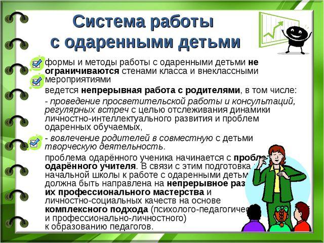 Система работы с одаренными детьми формы и методы работы с одаренными детьми...