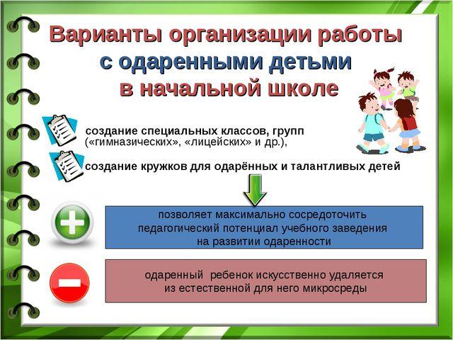 Варианты организации работы с одаренными детьми в начальной школе создание сп...