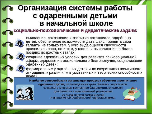 Организация системы работы с одаренными детьми в начальной школе выявление, с...