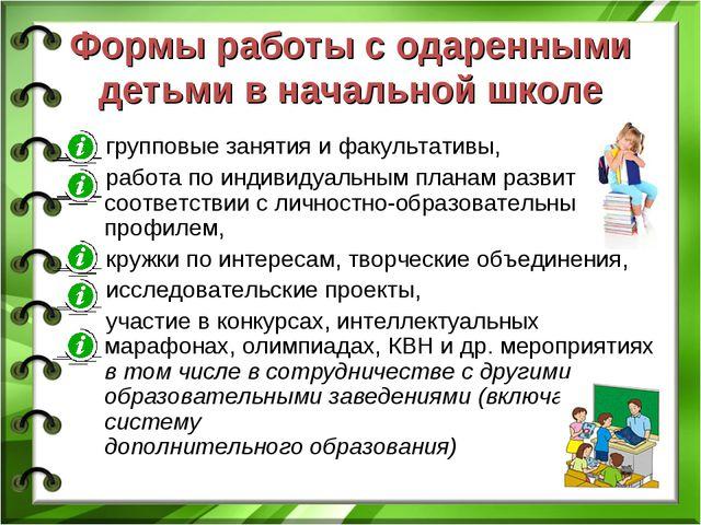 Формы работы с одаренными детьми в начальной школе групповые занятия и факуль...