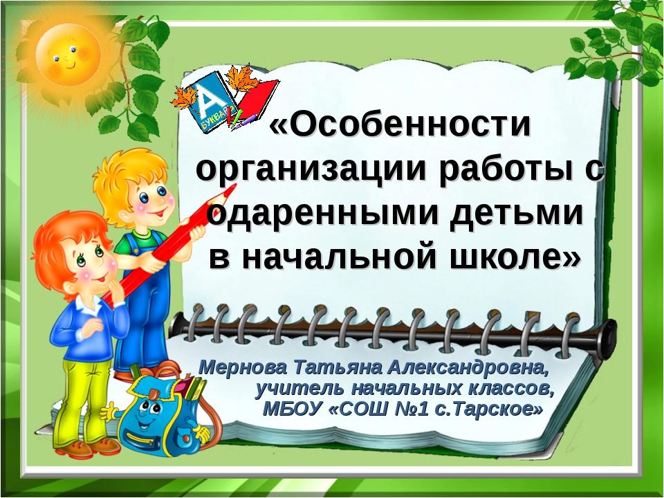 «Особенности организации работы с одаренными детьми в начальной школе» Мернов...