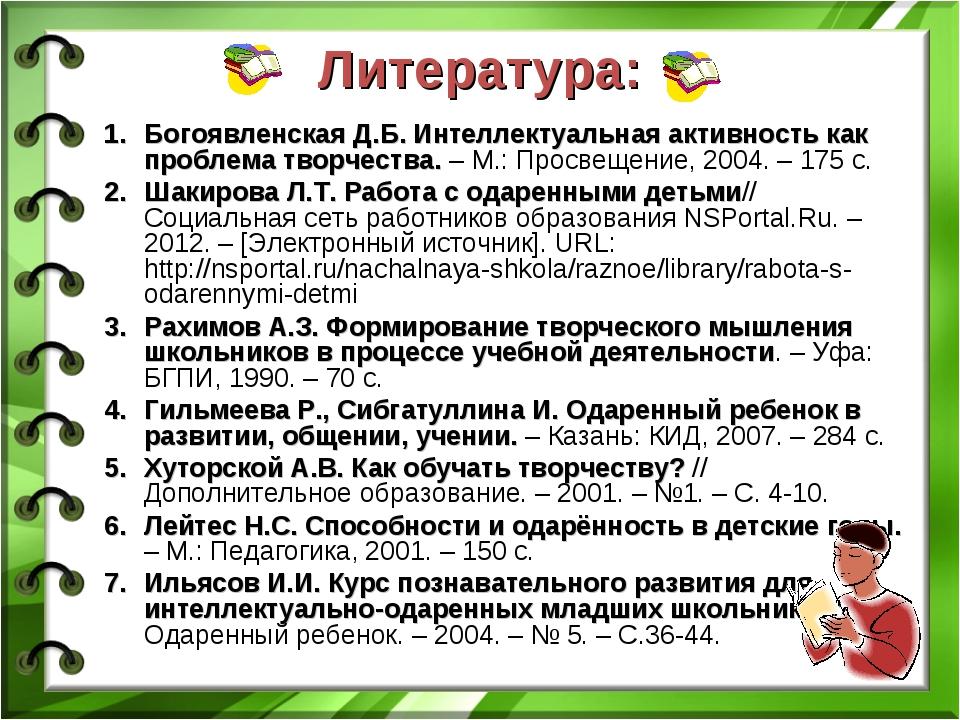 Литература: Богоявленская Д.Б. Интеллектуальная активность как проблема творч...
