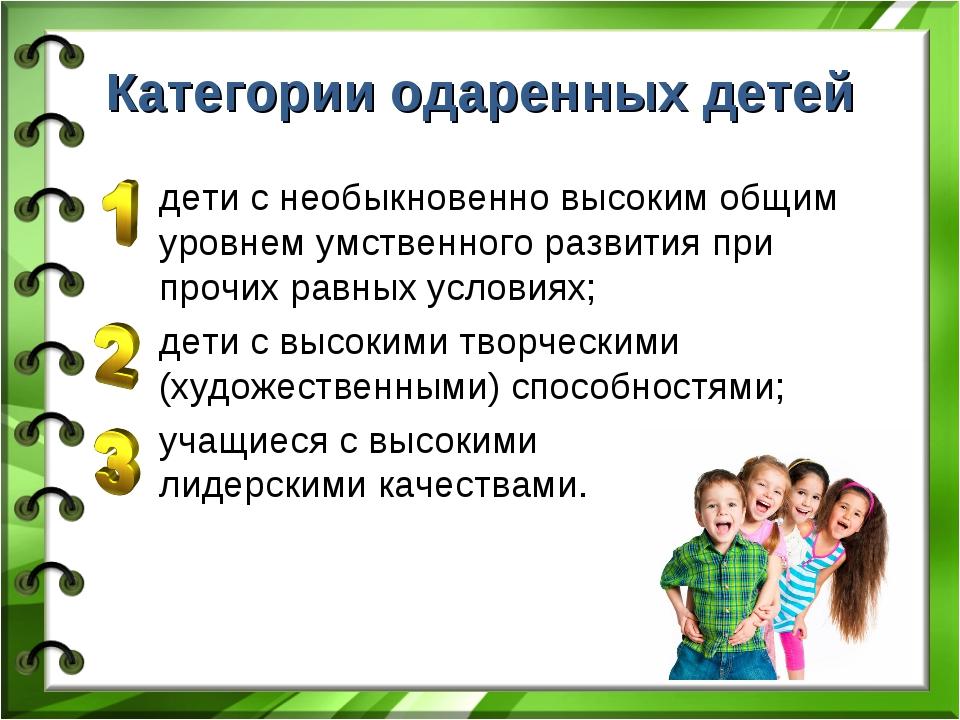 Категории одаренных детей дети с необыкновенно высоким общим уровнем умственн...