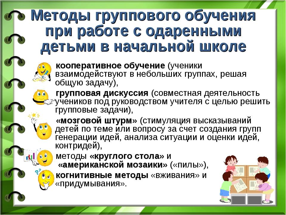 Методы группового обучения при работе с одаренными детьми в начальной школе к...