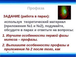 ЗАДАНИЕ (работа в парах): используя теоретический материал (приложения №1 и