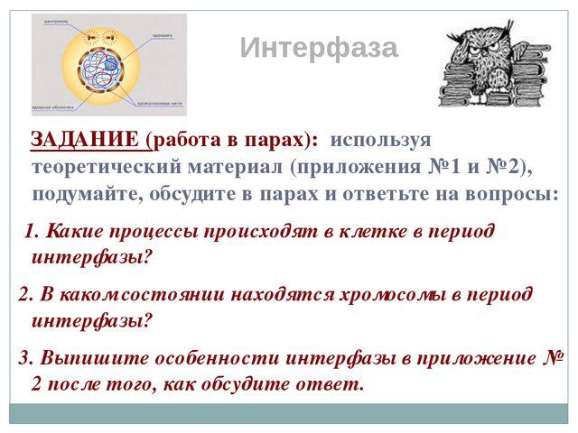 ЗАДАНИЕ (работа в парах): используя теоретический материал (приложения №1 и...