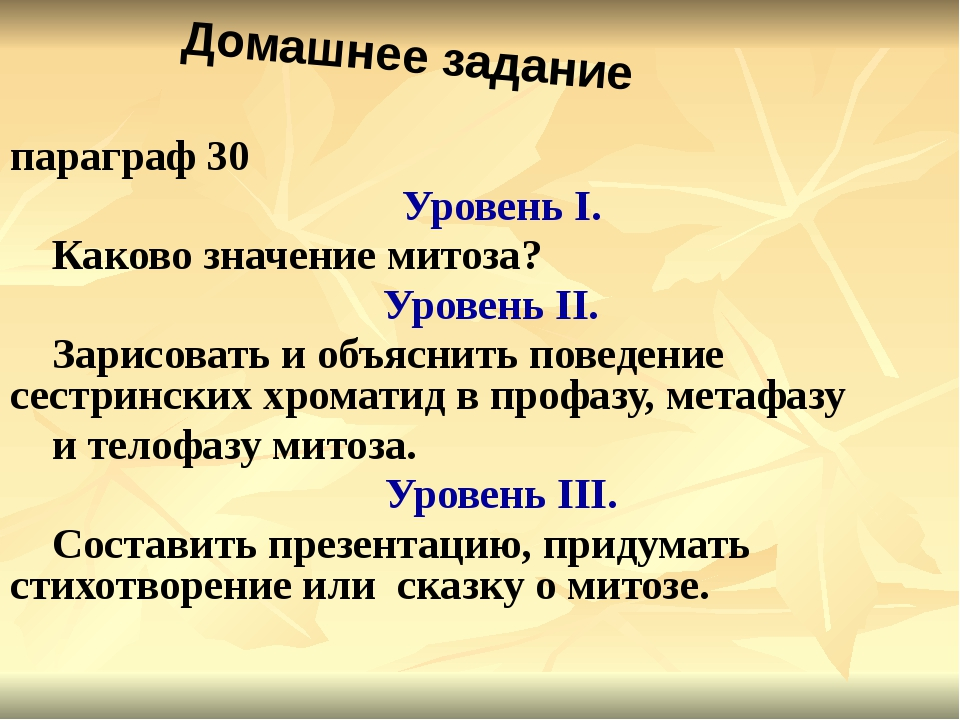 параграф 30 Уровень I. Каково значение митоза? Уровень II. Зарисовать и объя...