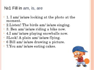№1 Fill in am, is, are 1. I am/ is/are looking at the photo at the moment. 2.