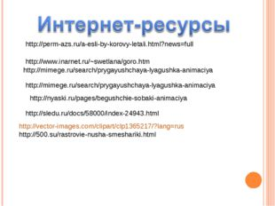 http://vector-images.com/clipart/clp1365217/?lang=rus http://500.su/rastrovie