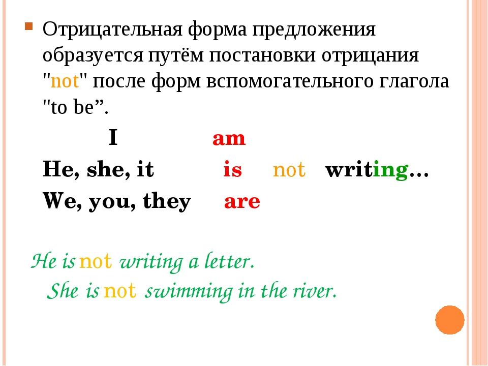 """Отрицательная форма предложения образуется путём постановки отрицания """"not"""" п..."""