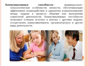 Коммуникативные способности- индивидуально-психологические особенности лично